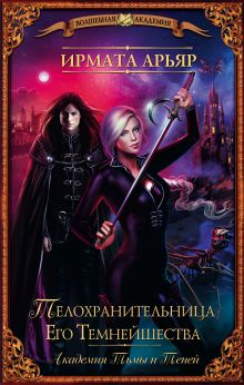 Арьяр И. - Академия Тьмы и Теней. Телохранительница Его Темнейшества обложка книги
