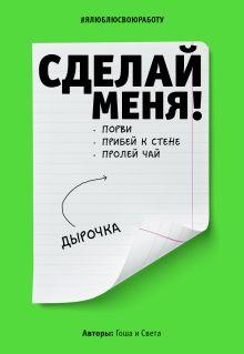 Гоша, Света - Сделай меня! Do it! (второе оформление, яркая) обложка книги