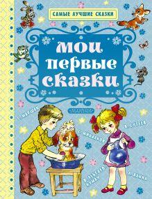Михалков С.В., Маршак С.Я., Успенский Э.Н. - Мои первые сказки обложка книги