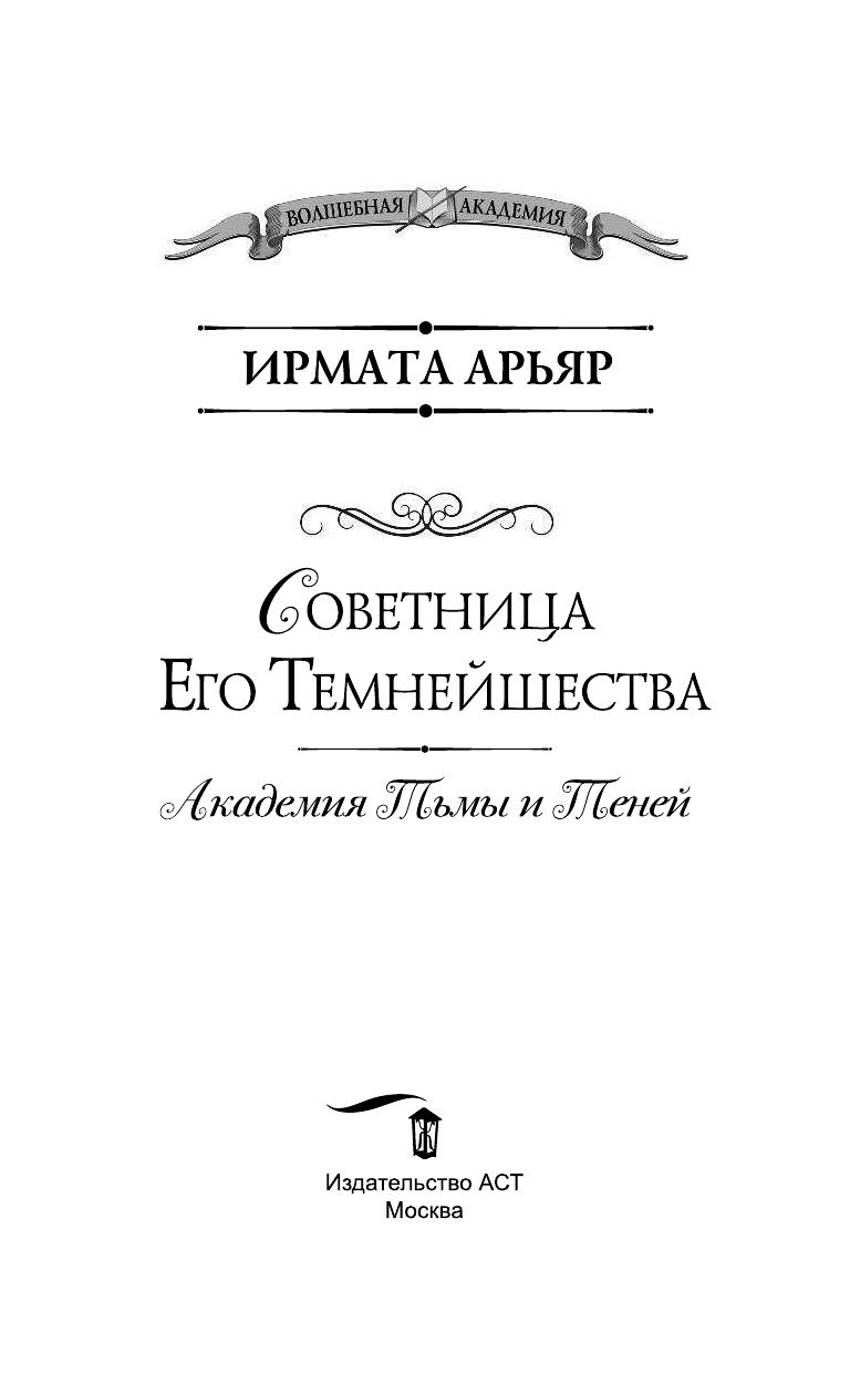 ирма арьяр автор фэнтези советчица его темнейшества