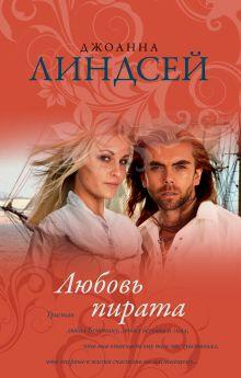 Любовь пирата обложка книги