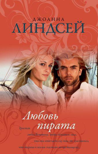 Любовь пирата Линдсей Д.