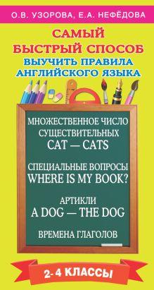 Узорова О.В. - Самый быстрый способ выучить правила английского языка. 2-4 классы обложка книги