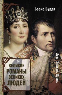 Бурда Борис - Великие романы великих людей обложка книги