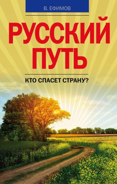 Русский путь. Кто спасет страну?