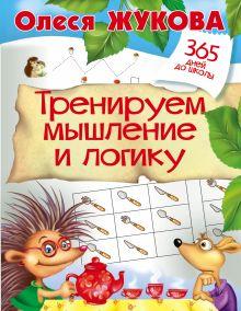 Жукова О.С. - Тренируем мышление и логику обложка книги