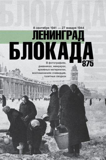 Блокада Ленинграда Сульдин А.В.