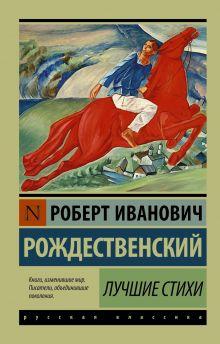 Рождественский Р.И. - Лучшие стихи обложка книги