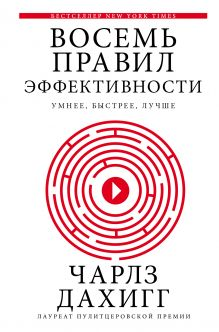 Дахигг Ч. - Восемь правил эффективности: умнее, быстрее, лучше обложка книги