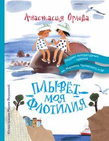 Орлова А. - Плывет моя флотилия обложка книги