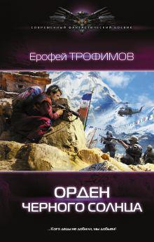 Трофимов Ерофей - Орден черного солнца обложка книги