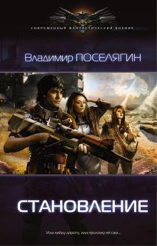 Поселягин В.Г. - Становление обложка книги