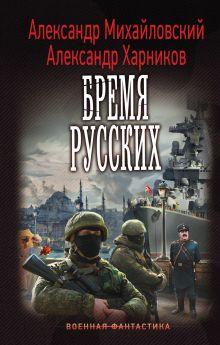 Бремя русских обложка книги