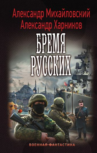 Бремя русских Михайловский А.Б., Харников А.П.