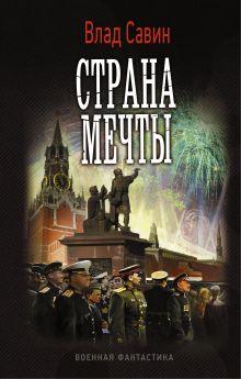 Савин Влад - Страна мечты обложка книги
