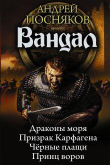 Посняков А.А. - Вандал обложка книги