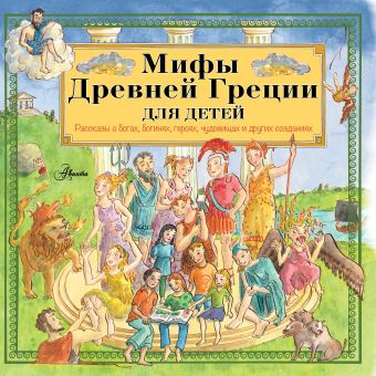 Мифы Древней Греции для детей .