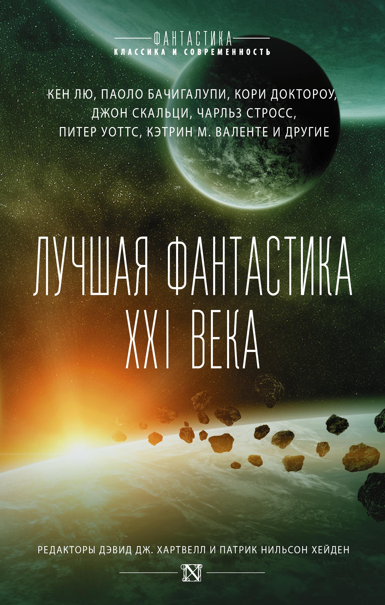 Лучшая фантастика XXI века от book24.ru