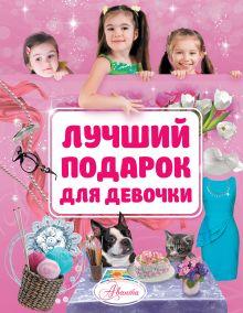 . - Лучший подарок для девочки обложка книги