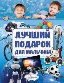 . - Лучший подарок для мальчика обложка книги