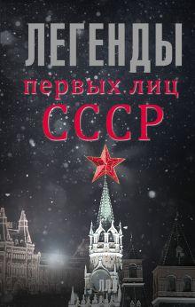 - Легенды первых лиц СССР обложка книги