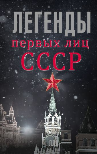 Легенды первых лиц СССР