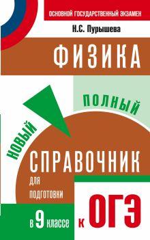 Физика. Новый полный справочник для подготовки к ОГЭ обложка книги