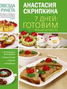 Скрипкина А.Ю. - 7 дней: готовим вкусно и просто обложка книги