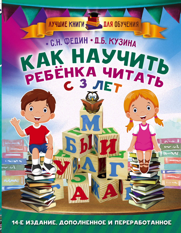 Как научить ребенка читать с 3-х лет