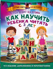 Федин С.Н., Кузина Д.Б. - Как научить ребенка читать с 3-х лет обложка книги