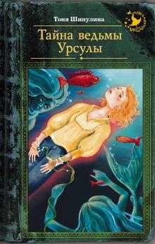 Шипулина Т. - Тайна ведьмы Урсулы обложка книги