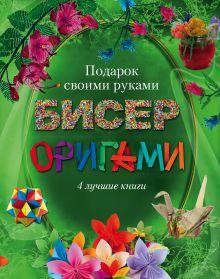 Бисер, оригами.Подарок своими руками. Подарочный комплект из 4х книг.