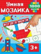 Суходольская Е.В. - Игрушки' обложка книги