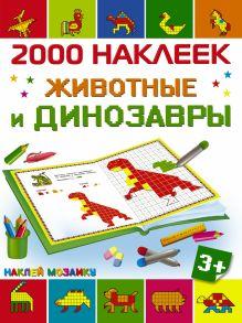 Глотова В.Ю. - Животные и динозавры обложка книги