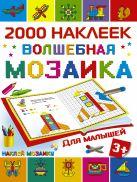 Суходольская Е.В. - Волшебная мозаика для малышей' обложка книги