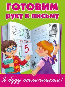 Дмитриева В.Г. - Готовим руку к письму обложка книги