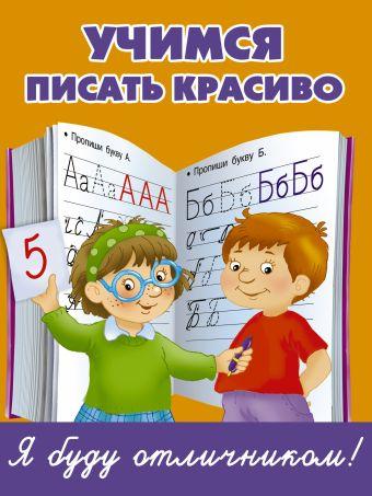 Учимся писать красиво Дмитриева В.Г.