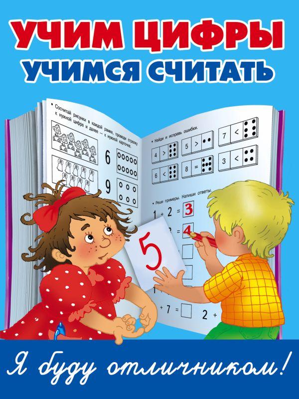 Учим цифры, учимся считать Дмитриева В.Г.