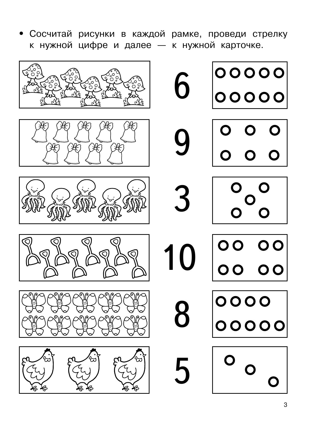 все картинки сосчитай предметы и найди нужную цифру горошек бантиками подойдут