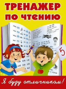 Дмитриева В.Г. - Тренажер по чтению обложка книги