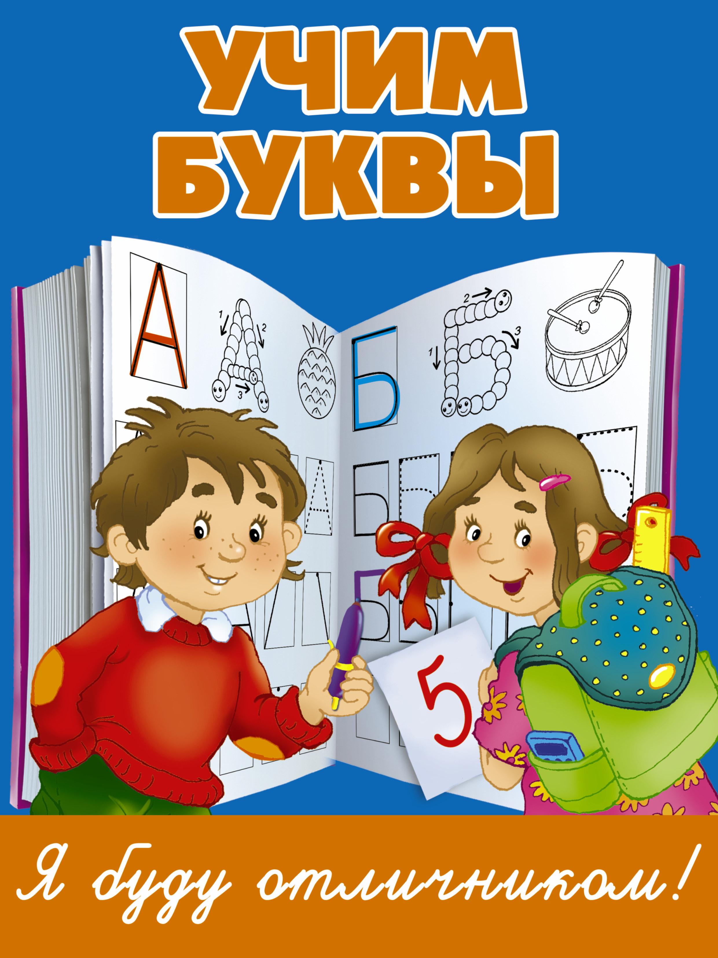 Учим буквы ( Дмитриева В.Г.  )