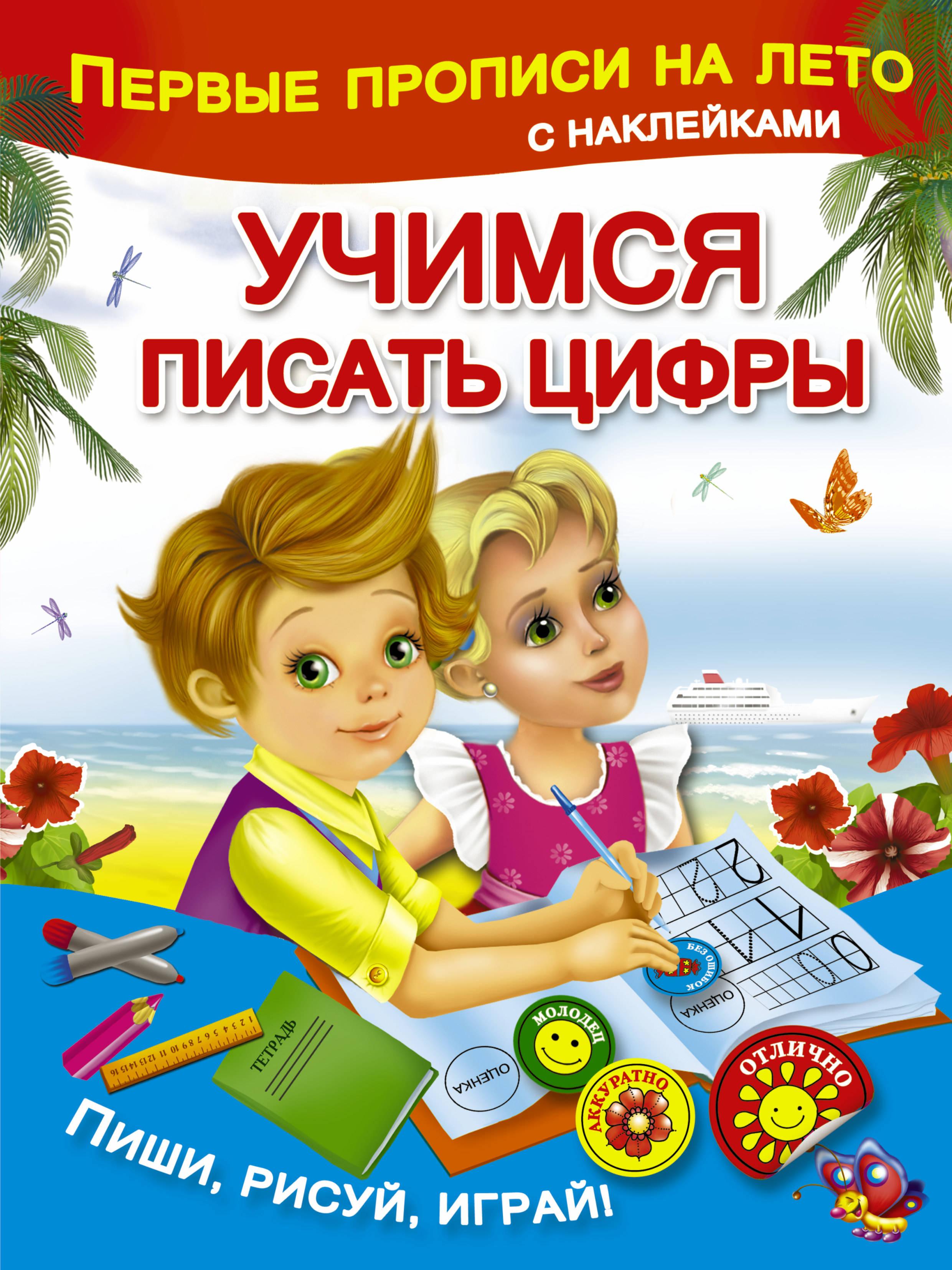 Малышкина М. Учимся писать цифры к в добрева учимся писать цифры