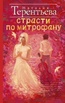 Терентьева Н.М. - Страсти по Митрофану обложка книги