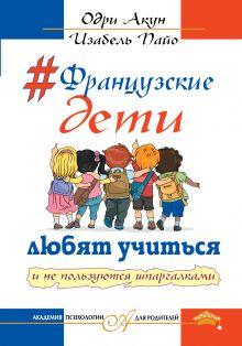 Акун О., Пайо И. - Французские дети любят учится и не пользуются шпаргалками обложка книги