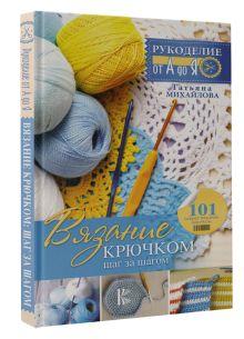 Михайлова Т.В. - Вязание крючком: шаг за шагом обложка книги