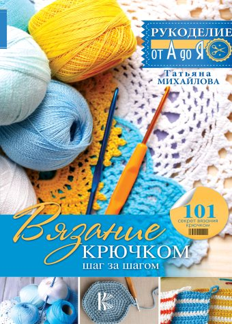 Вязание крючком: шаг за шагом Михайлова Т.В.