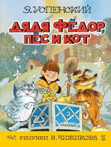 Успенский Э.Н. - Дядя Фёдор, пёс и кот обложка книги