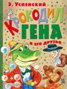Успенский Э.Н. - Крокодил Гена и его друзья' обложка книги