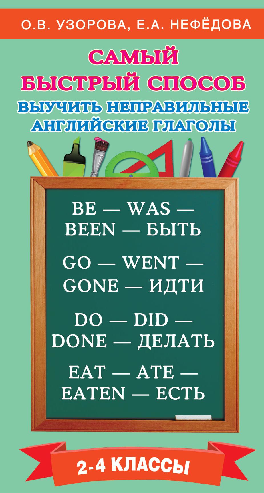 Узорова О.В. Самый быстрый способ выучить неправильные английские глаголы о в узорова самый быстрый способ выучить правила английского языка 2 4 классы