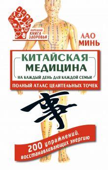 Карпухина В.В. - Китайская медицина на каждый день для каждой семьи. Полный атлас целительных точек. 200 упражнений, восстанавливающих энергию обложка книги
